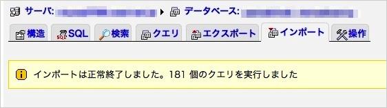 phpmyadmin-xserver-db-import05