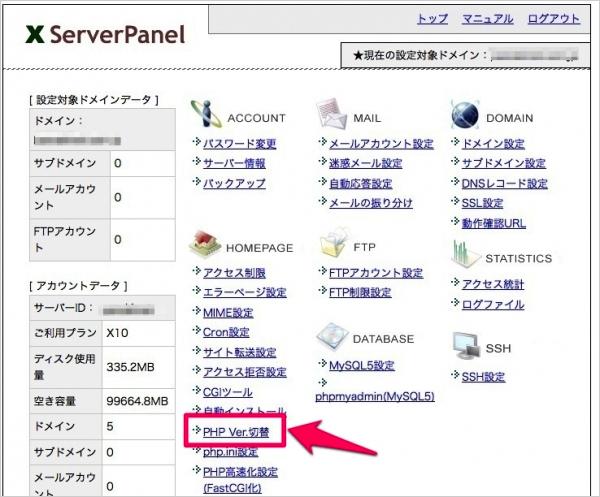 xserver-php-ver01