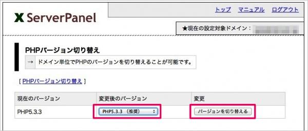 xserver-php-ver02