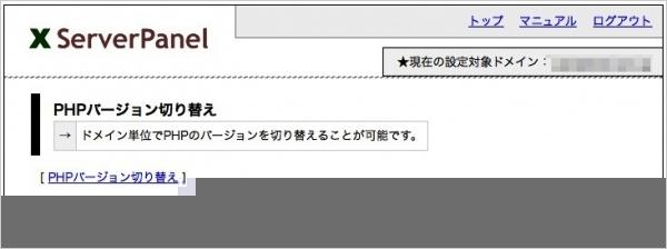 xserver-php-ver03
