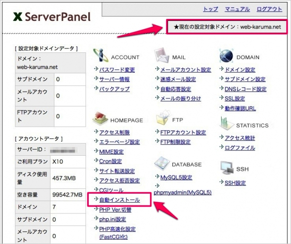 xserver-wp-install-2