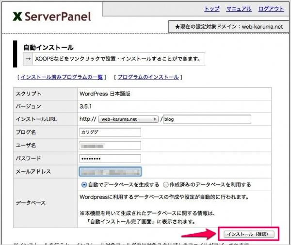xserver-wp-install-5