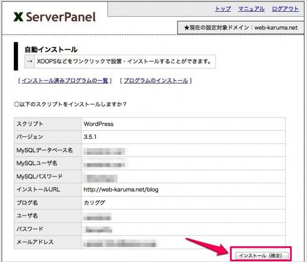 xserver-wp-install-6