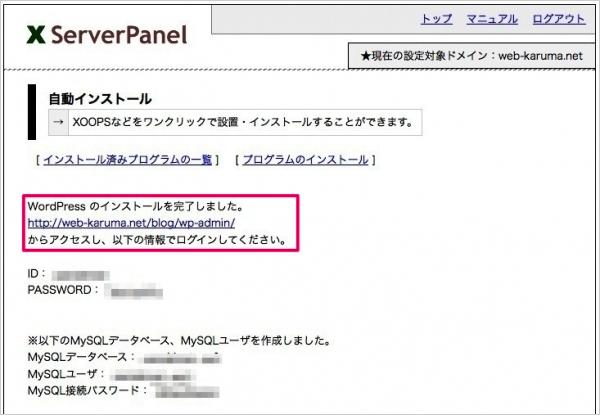 xserver-wp-install-7