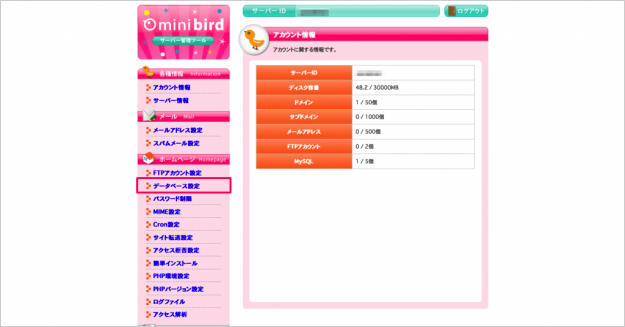 db-minibird-export-00