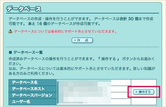 lolipop-db-import-03