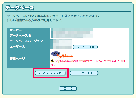 lolipop-db-import-04