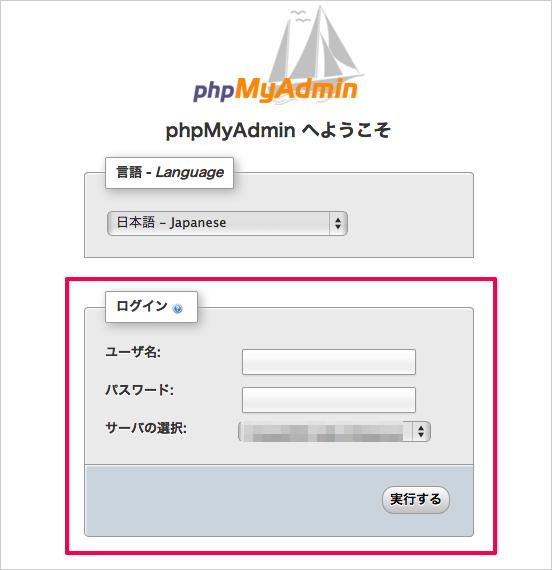 lolipop-db-import-05