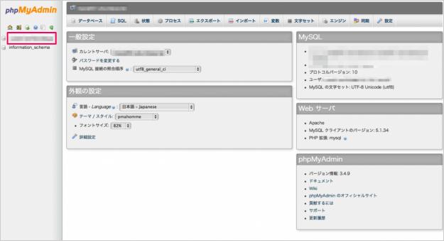 lolipop-db-import-09