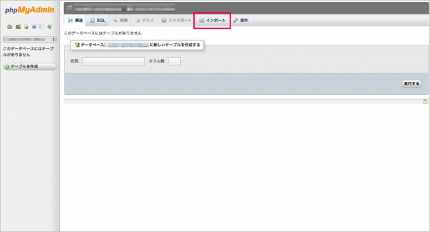lolipop-db-import-10
