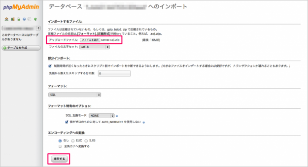 lolipop-db-import-13
