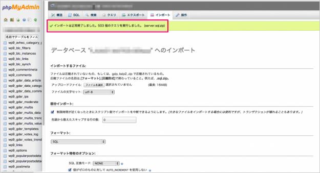 lolipop-db-import-14