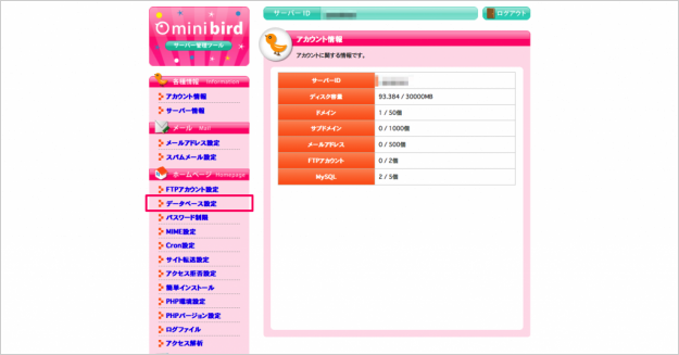 minibird-db-import-00