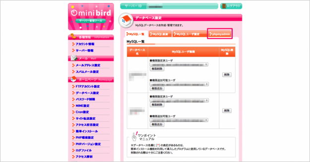 minibird-db-import-01