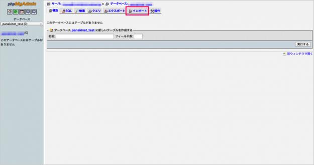 minibird-db-import-03