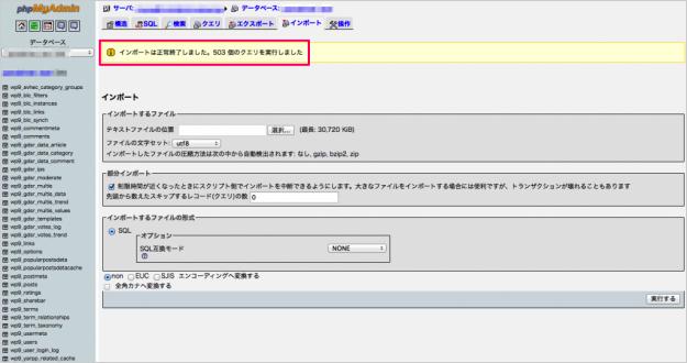 minibird-db-import-05