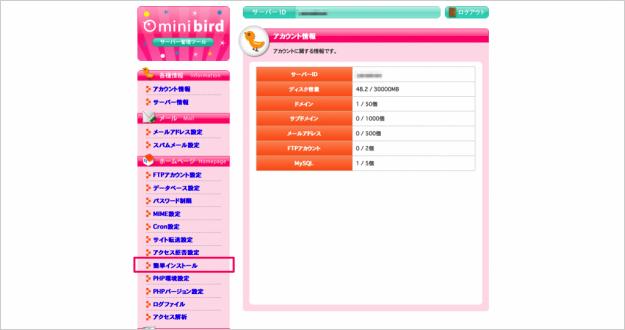 minibird-wp-install-00