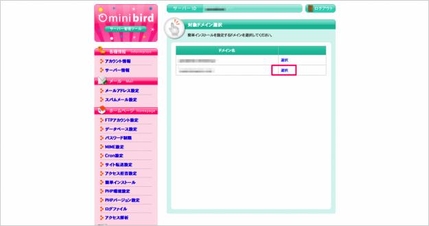minibird-wp-install-01