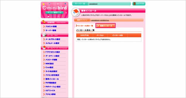 minibird-wp-install-02