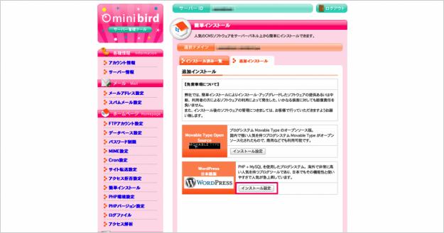 minibird-wp-install-03
