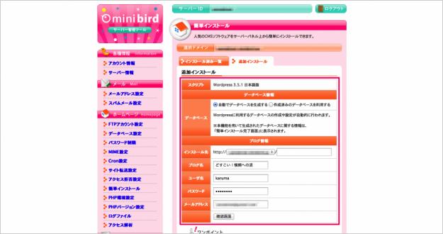 minibird-wp-install-04