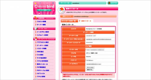 minibird-wp-install-05