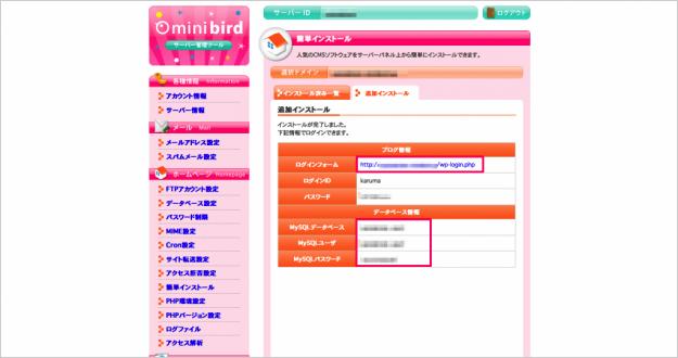 minibird-wp-install-06