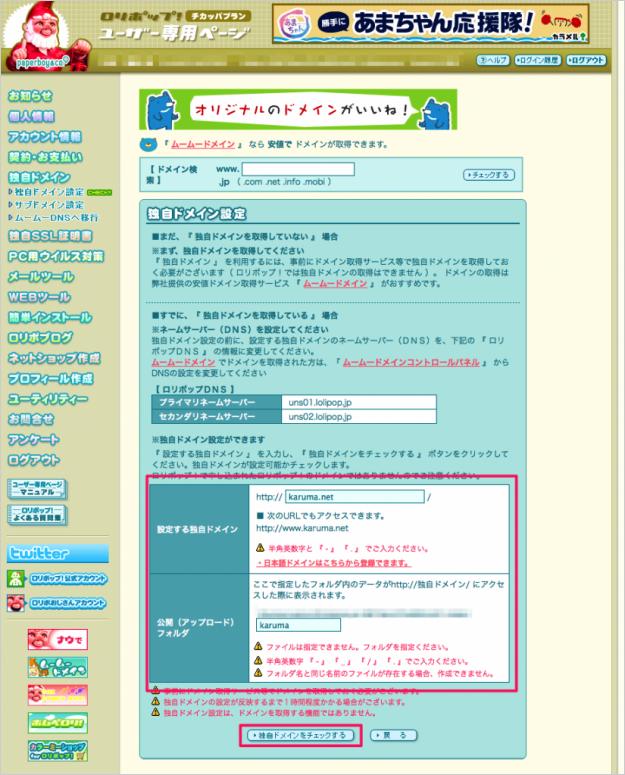 lolipop-domain-12