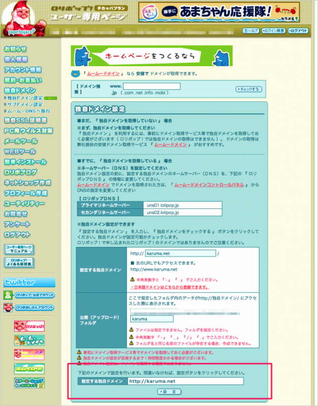 lolipop-domain-13