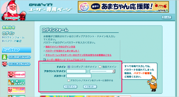 lolipop-login-1