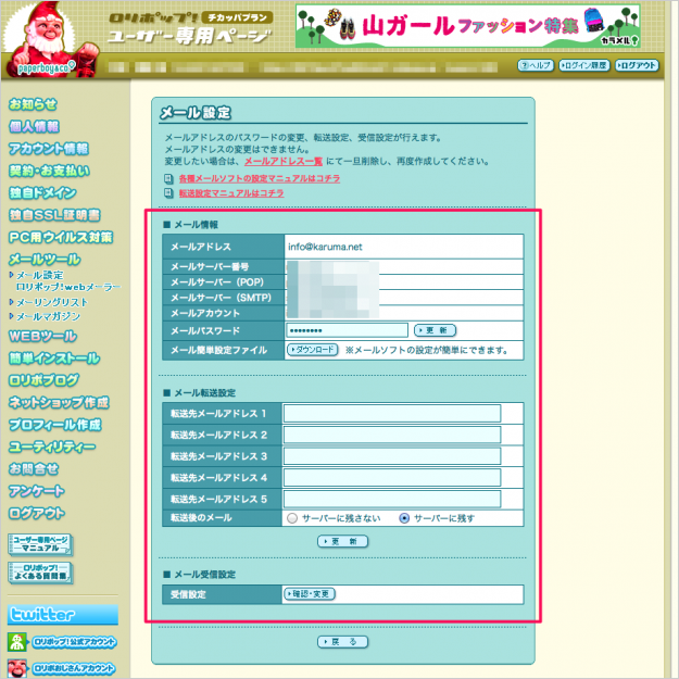lolipop-mail-04