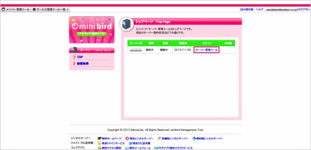 minibird-cron-00