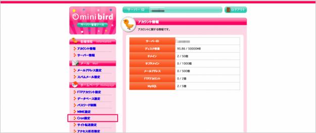 minibird-cron-01