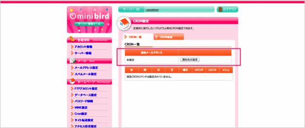 minibird-cron-10