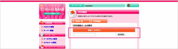 minibird-cron-11