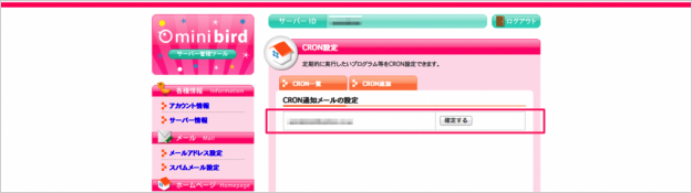 minibird-cron-12