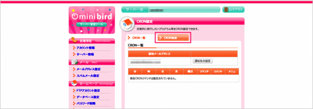 minibird-cron-20