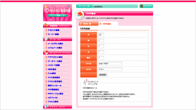 minibird-cron-21