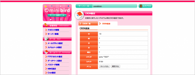 minibird-cron-22