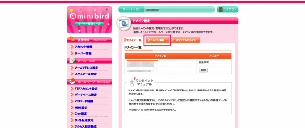 minibird-domain-add-20