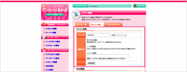 minibird-domain-add-21