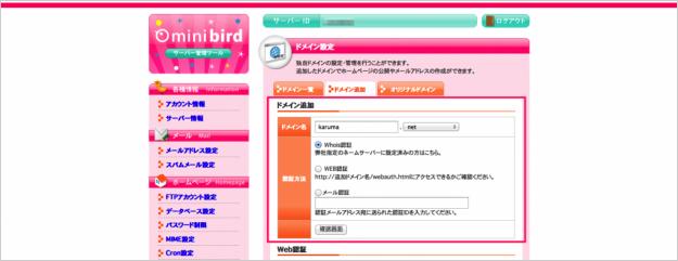 minibird-domain-add-21