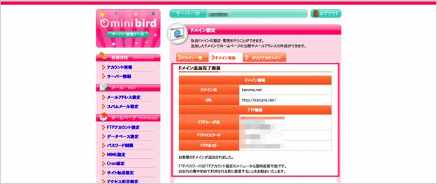 minibird-domain-add-23