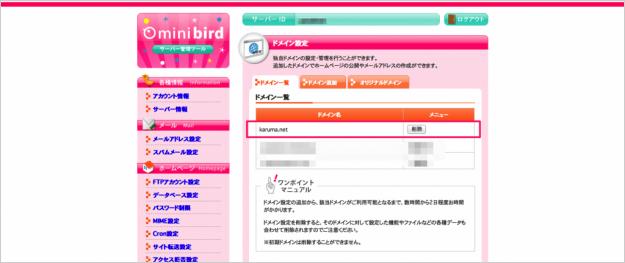 minibird-domain-del-02