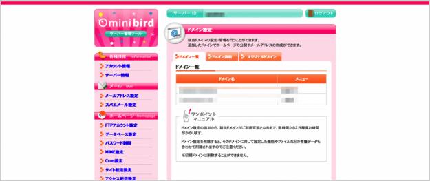 minibird-domain-del-04