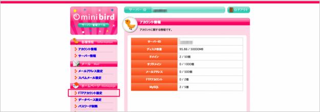 minibird-ftp-01