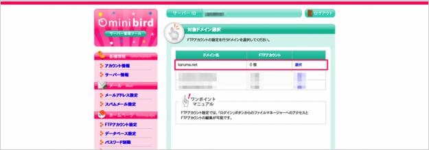minibird-ftp-02