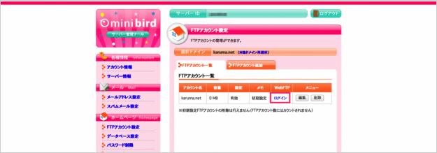 minibird-ftp-10