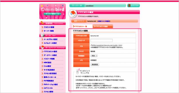 minibird-ftp-12