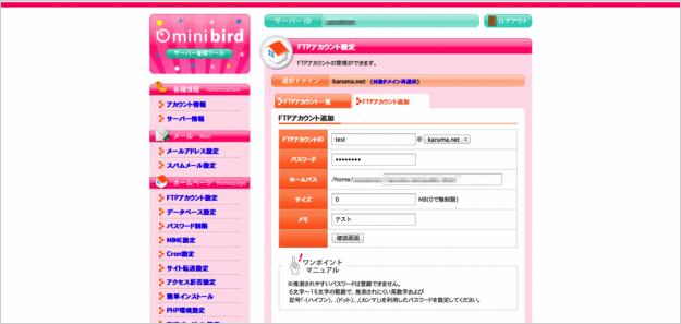 minibird-ftp-21